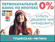 Квартал Тетрис в Красногорске Рассрочка 0%